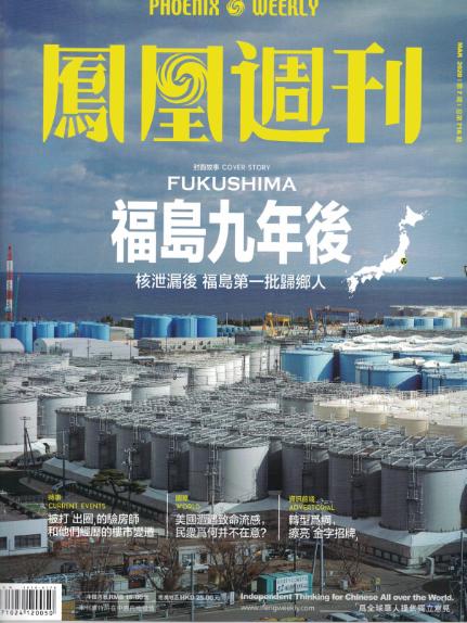 <b>凤凰周刊 2020年07期 总716期 正版杂志超值阅读</b>