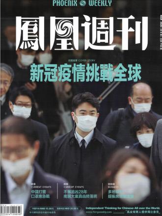 <b>凤凰周刊 2020年09期 总718期 正版杂志超值阅读</b>