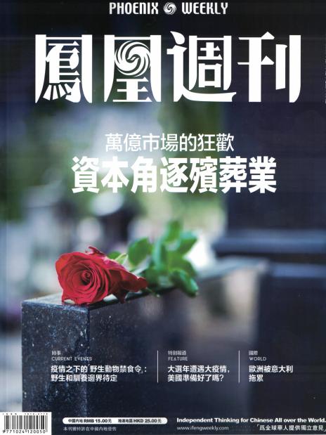 <b>凤凰周刊 2020年10期 总719期 正版杂志超值阅读</b>